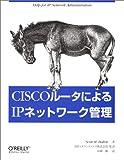 CISCOルータによるIPネットワーク管理