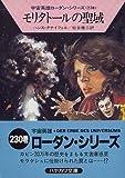 モリタトールの聖域―宇宙英雄ローダン・シリーズ〈230〉 (ハヤカワ文庫SF)