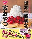 黒豆のチョコ風スコーン(めざましテレビでみきママが紹介)のレシピ 余ったおせちアレンジ