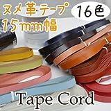【INAZUMA】 ヌメ革テープ15mm幅。本革コード1m単位。カバンの持ち手(バッグハンドル)などに。NT-15#3茶