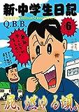 新・中学生日記 (6)
