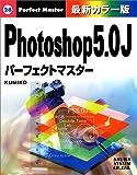 Photoshop5.0Jパーフェクトマスター (Perfect Master)