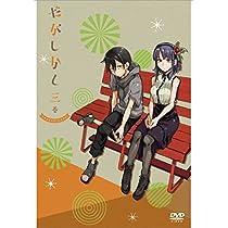 【Amazon.co.jp限定】だがしかし 3 (DVD)(全巻購入特典:「オリジナル描き下ろしB2タペストリー」引換シリアルコード付)