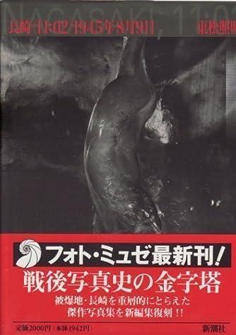 長崎「11:02」1945年8月9日 (フォト・ミュゼ)
