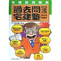 宅建塾問題集 過去問宅建塾〈2005年版 2〉宅建業法 (QP Books)