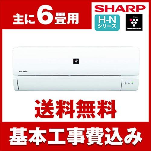 標準設置工事セット SHARP AY-H22NW ホワイト系 H-Nシリーズ [エアコン(主に6畳用)]