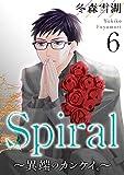 Spiral~異端のカンケイ。~ : 6 (少女宣言)