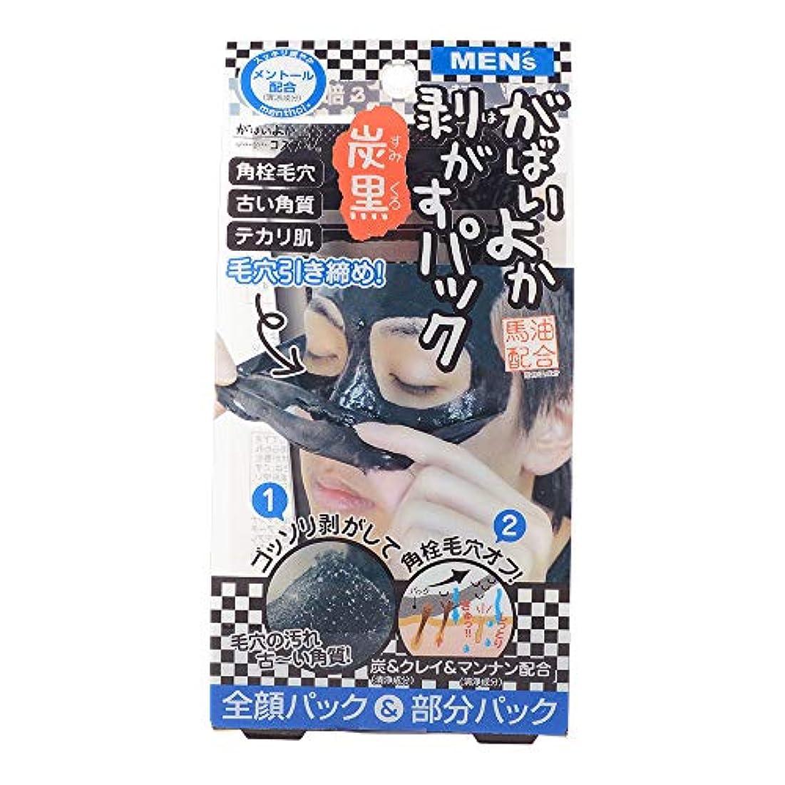 賞賛近々活性化がばいよかコスメ メンズ 剥がすパック 炭黒 (90g)