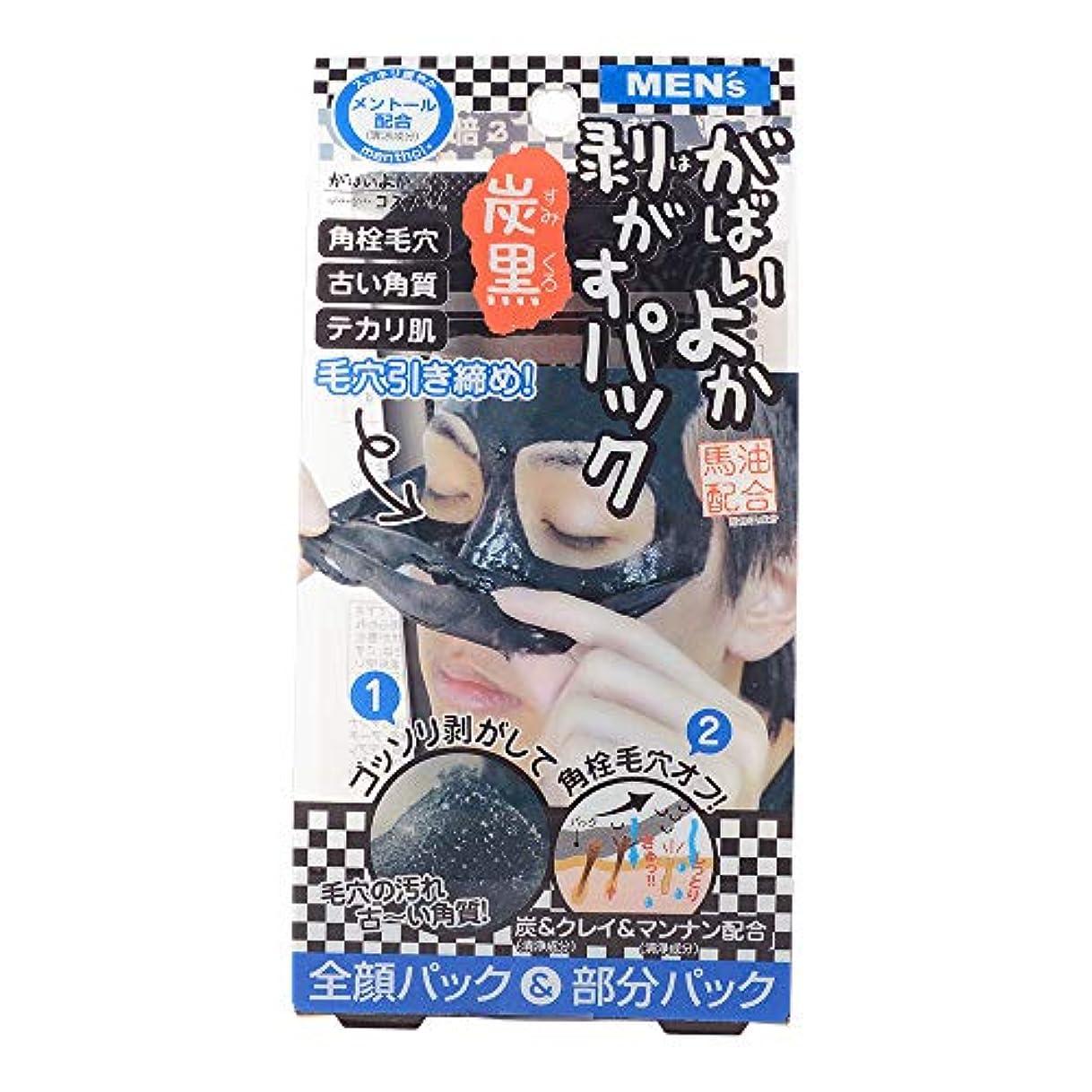 全滅させるデマンド壮大がばいよかコスメ メンズ 剥がすパック 炭黒 (90g)