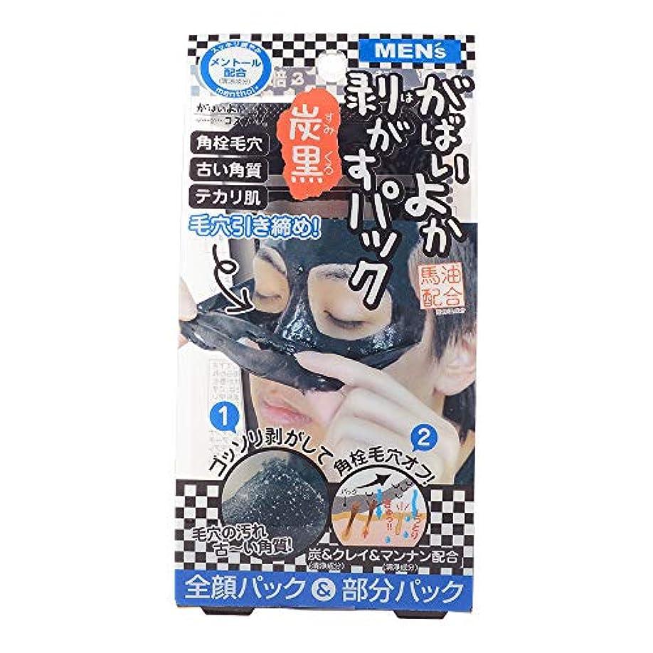 朝順番シャッターがばいよかコスメ メンズ 剥がすパック 炭黒 (90g)