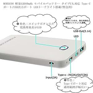 MORECOO 軽量12000mAh モバイルバッテリー タイプCも対応 Type-Cポート/USB出力ポート LEDトーチライト搭載(緊急用) 各機種対応可(旅行・ハイキングなどの必要品) (ホワイト)