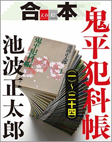 合本 鬼平犯科帳(一)~(二十四)【文春e-Books】の詳細を見る