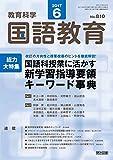 教育科学 国語教育 2017年 06月号