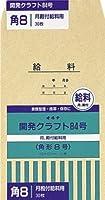 オキナ 開発クラフト封筒 84号 月殿付 KK84 00009391 【まとめ買い10束セット】