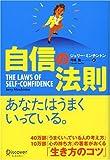 自信の法則