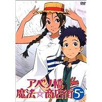 アベノ橋魔法☆商店街 Vol.5