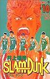 スラムダンク (10) (ジャンプ・コミックス)