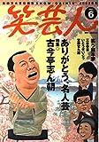笑芸人 (Vol.6(2002春号))