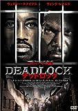 デッドロック [DVD]
