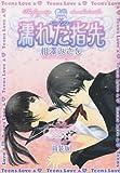 濡れた指先 (光彩コミックス Pinky Teensコミック)