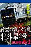 鉄道捜査官(2) 殺意の寝台特急北斗星2号 「鉄道捜査官」シリーズ