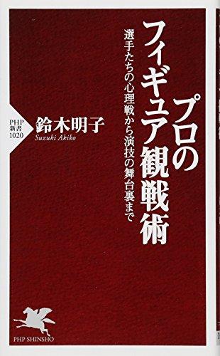 鈴木明子 プロのフィギュア観戦術 (PHP新書)