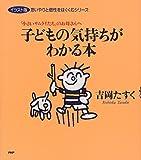 子どもの気持ちがわかる本―「小さいサムライたち」のお母さんへ (イラスト版 思いやりと個性をはぐくむシリーズ)