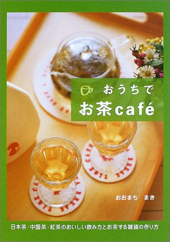 おうちでお茶caf´eの詳細を見る