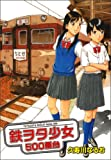 鉄ヲタ少女 500番台 (ビームコミックス)