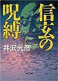 信玄の呪縛 (角川文庫)
