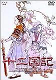 十二国記 風の万里 黎明の空 第5巻 [DVD]