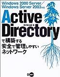 Active Directoryで構築する安全で管理しやすいネットワーク―Windows2000Server/Windows Server2003対応