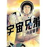 宇宙兄弟(35) (モーニングコミックス)
