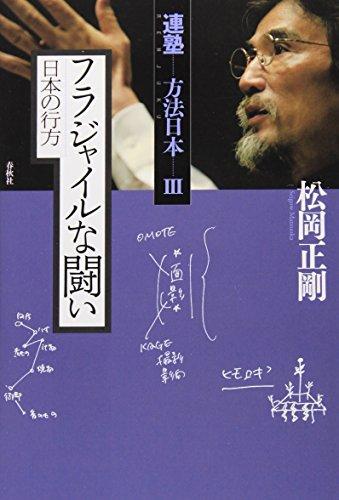 フラジャイルな闘い 日本の行方 (連塾 方法日本)の詳細を見る