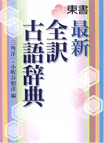 最新全訳古語辞典