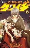 史上最強の弟子 ケンイチ 54 (少年サンデーコミックス)