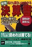 新版 私でも面白いほどわかる決算書 (宝島社文庫)