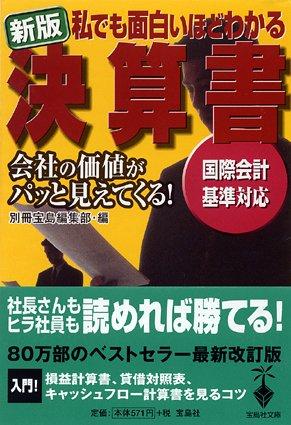 新版 私でも面白いほどわかる決算書 (宝島社文庫)の詳細を見る
