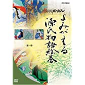 よみがえる源氏物語絵巻 DVD-BOX