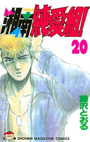 湘南純愛組!(20) (週刊少年マガジンコミックス)