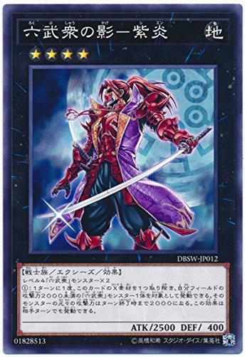 遊戯王/第10期/DBSW-JP012 六武衆の影-紫炎