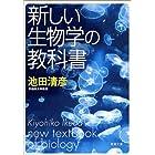 新しい生物学の教科書 (新潮文庫)