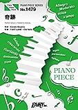ピアノピースPP1479 奇跡 / シェネル (ピアノソロ・ピアノ&ヴォーカル)~映画『今夜、ロマンス劇場で』主題歌 (PIANO PIECE SERIES)