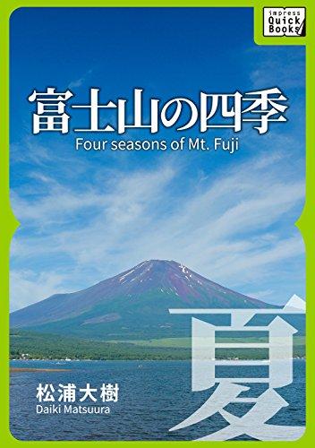 富士山の四季 ―夏― impress QuickBooksの詳細を見る