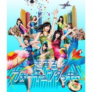 恋するフォーチュンクッキーType B(初回限定盤)