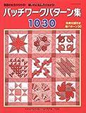 パッチワークパターン集1030―製図の仕方がわかる!縫い代の倒し方が分かる! (レッスンシリーズ) 画像