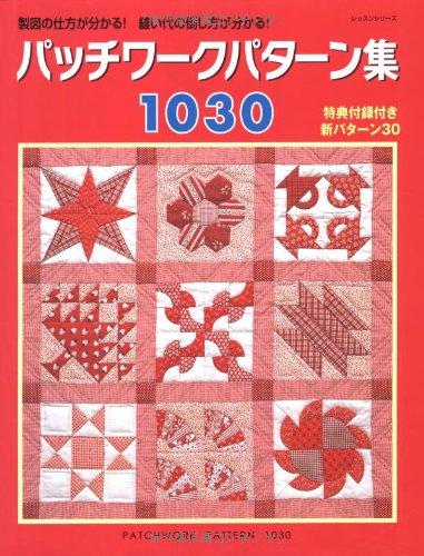 パッチワークパターン集1030―製図の仕方がわかる!縫い代の倒し方が分かる! (レッスンシリーズ)の詳細を見る