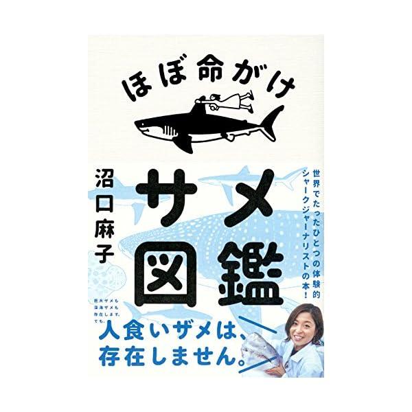 ほぼ命がけサメ図鑑の紹介画像3