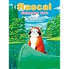 あらいぐまラスカル 2011年 カレンダー