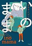 いのまま (芳文社コミックス)